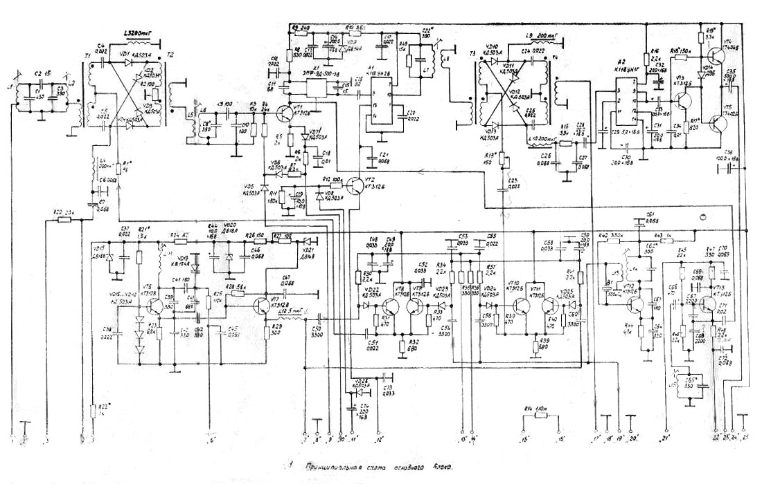 Принципиальная схема основного блока радиоприемника Электроника 160RX.