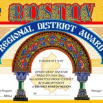 "Диплом ""ROSTOV REGIONAL DISTRICT AWARD"""