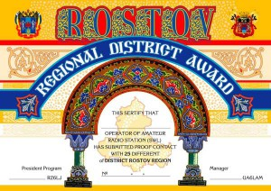 "Диплом ""ROSTOV REGIONAL DISTRICT AWARD"""